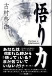 悟り力-電子書籍