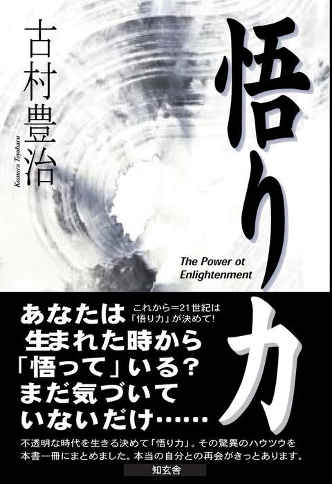 悟り力-電子書籍-拡大画像