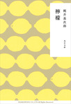 檸檬-電子書籍
