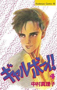 【20%OFF】ギャルボーイ!【期間限定4~33巻セット】-電子書籍