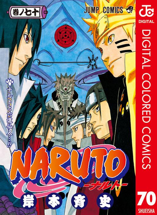 NARUTO―ナルト― カラー版 70拡大写真