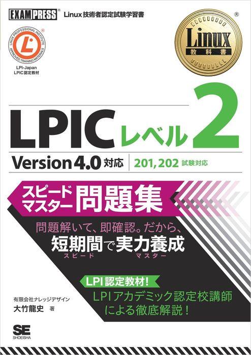 Linux教科書 LPICレベル2 スピードマスター問題集 Version4.0対応拡大写真