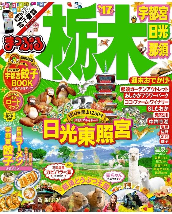まっぷる 栃木 宇都宮・日光・那須'17-電子書籍-拡大画像