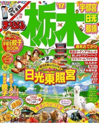 まっぷる 栃木 宇都宮・日光・那須'17-電子書籍