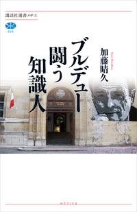 ブルデュー 闘う知識人-電子書籍
