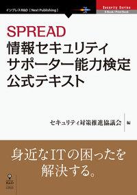 SPREAD情報セキュリティサポーター能力検定 公式テキスト-電子書籍