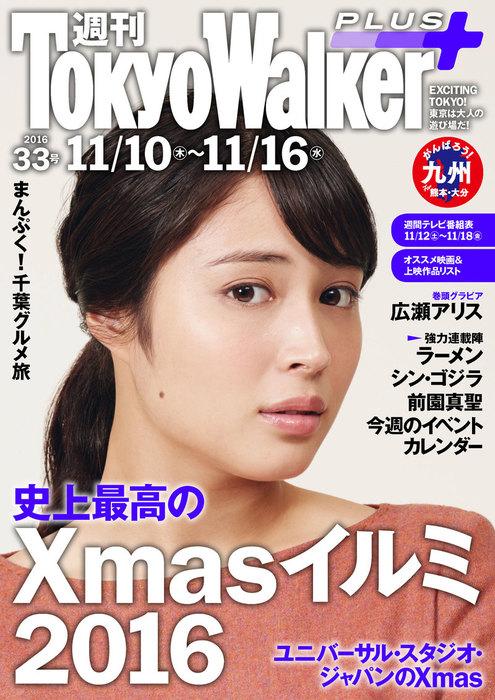 週刊 東京ウォーカー+ No.33 (2016年11月9日発行)-電子書籍-拡大画像