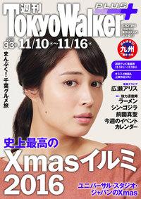週刊 東京ウォーカー+ No.33 (2016年11月9日発行)