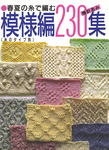 春夏の糸で編む模様編230集 棒針あみ-電子書籍