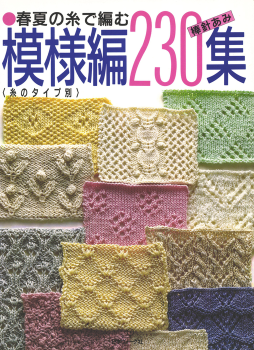 春夏の糸で編む模様編230集 棒針あみ-電子書籍-拡大画像