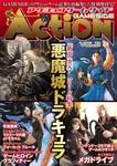 アクションゲームサイド Vol.B-電子書籍