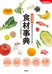 最新決定版 食材事典 栄養がわかる 体によく効く-電子書籍