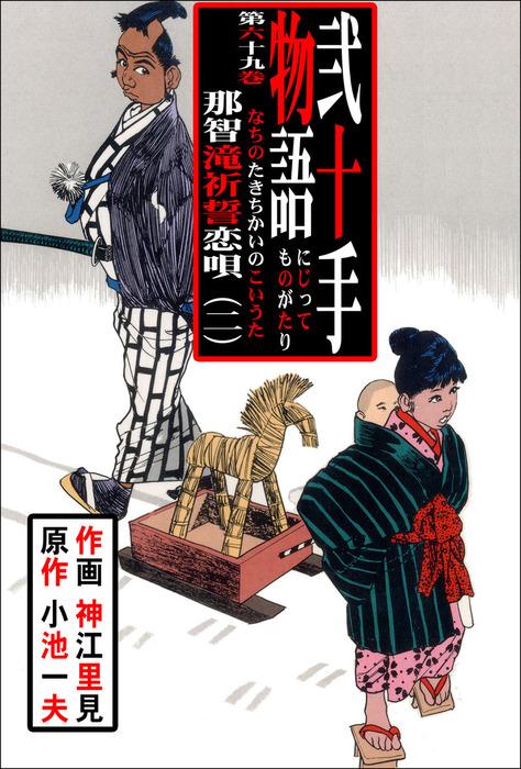 弐十手物語(69)-電子書籍-拡大画像
