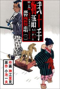 弐十手物語(69)