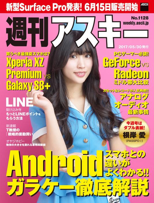 週刊アスキー No.1128 (2017年5月30日発行)-電子書籍-拡大画像