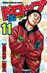 ドロップOG 11-電子書籍