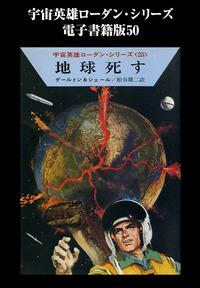 宇宙英雄ローダン・シリーズ 電子書籍版50  アトラン