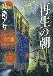 再生の朝-電子書籍