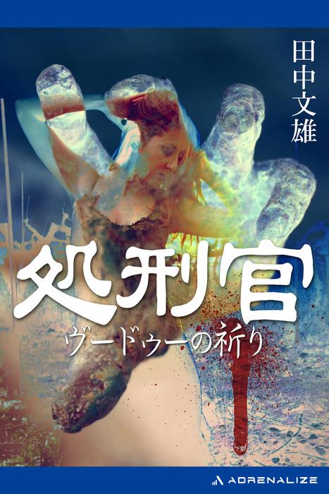 処刑官 ヴードゥーの祈り-電子書籍-拡大画像