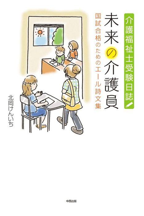 介護福祉士受験日誌 未来の介護員 国試合格のためのエール詩文集拡大写真