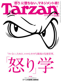 Tarzan (ターザン) 2017年 6月22日号 No.720 [「怒り」学/ゾーンの研究]