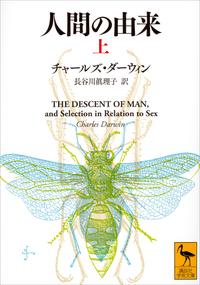 人間の由来(上)-電子書籍