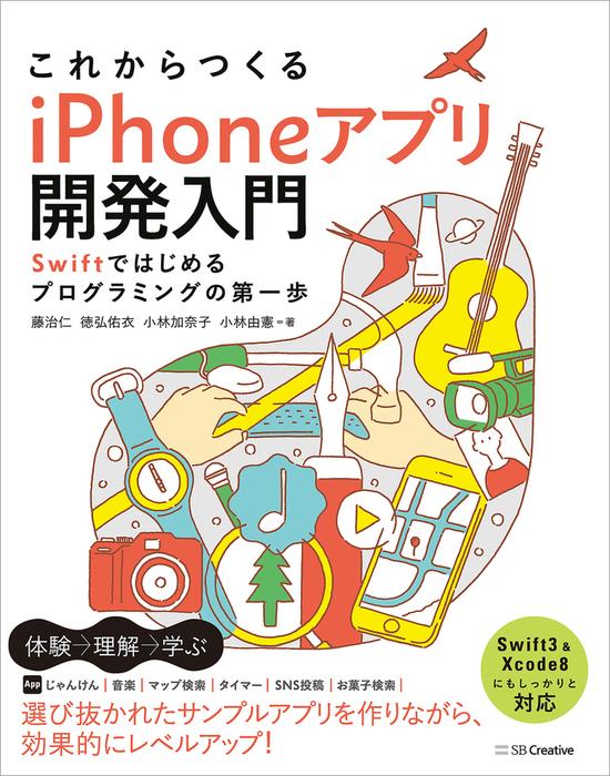 これからつくる iPhoneアプリ開発入門 ~Swiftではじめるプログラミングの第一歩~拡大写真