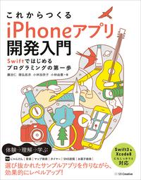 これからつくる iPhoneアプリ開発入門 ~Swiftではじめるプログラミングの第一歩~-電子書籍