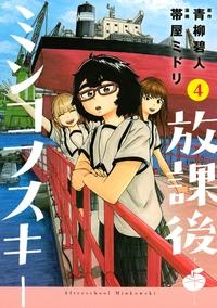 放課後ミンコフスキー(4)-電子書籍
