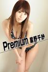 Premium 星野千紗
