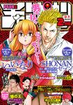 月刊少年チャンピオン 2017年2月号-電子書籍