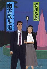 幽霊散歩道(プロムナード)-電子書籍