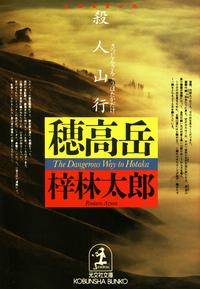 殺人山行 穂高岳-電子書籍