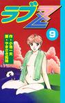 ラブZ9-電子書籍