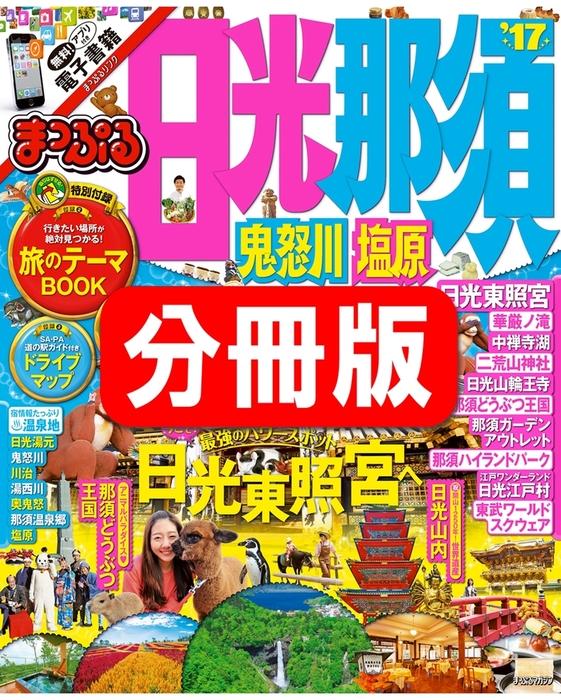 まっぷる 日光・鬼怒川'17 【日光・那須 分割版】拡大写真
