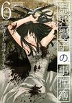 烏丸響子の事件簿 (6)-電子書籍
