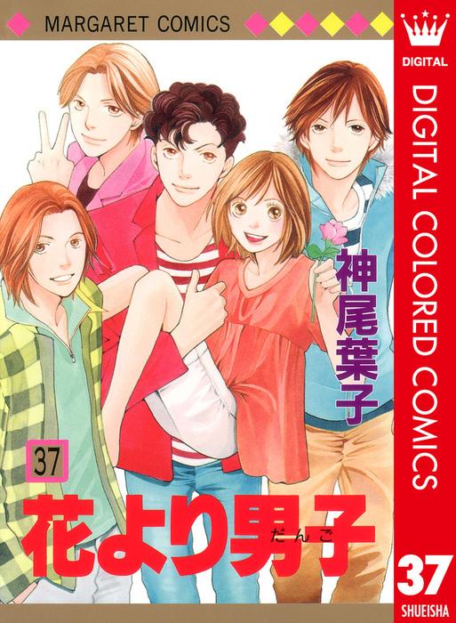 花より男子 カラー版 37-電子書籍-拡大画像
