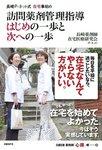 長崎P-ネット式在宅事始め 訪問薬剤管理指導 はじめの一歩と次への一歩-電子書籍