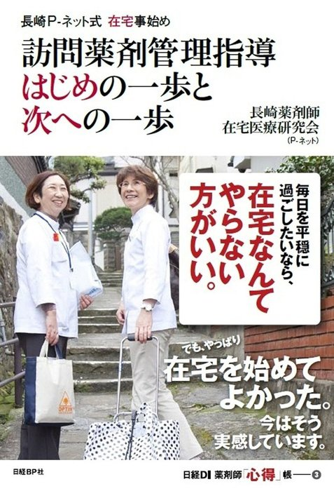 長崎P-ネット式在宅事始め 訪問薬剤管理指導 はじめの一歩と次への一歩拡大写真