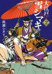 大江戸雪シマキ (2)-電子書籍