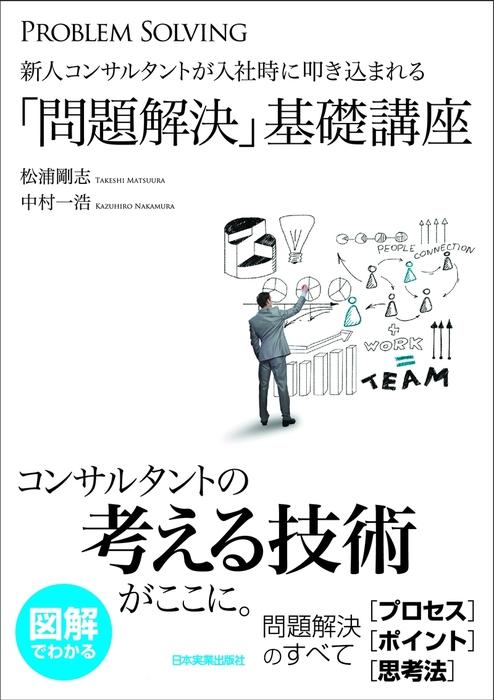 新人コンサルタントが入社時に叩き込まれる「問題解決」基礎講座-電子書籍-拡大画像