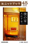 僕の家 sellection 1 日本家屋の一年-電子書籍