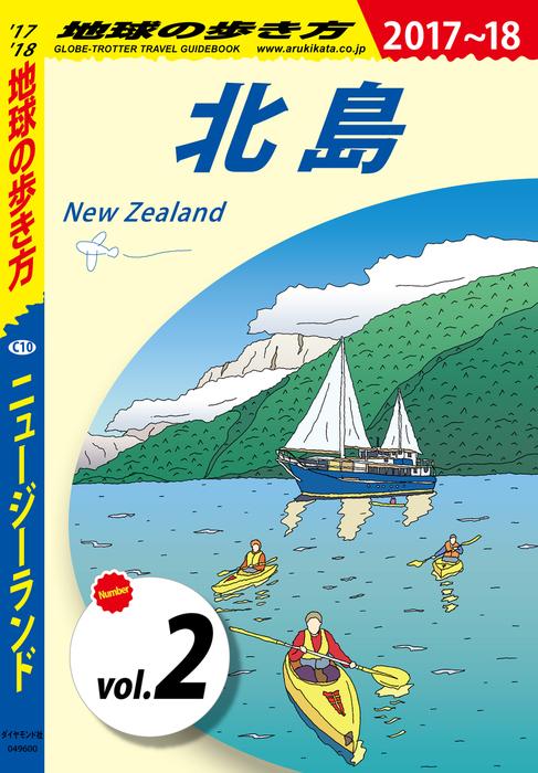 地球の歩き方 C10 ニュージーランド 2017-2018 【分冊】 2 北島拡大写真
