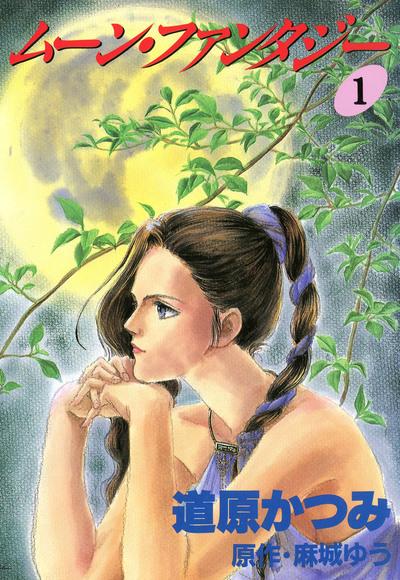 ジョーカー(2) ムーン・ファンタジー (1)-電子書籍