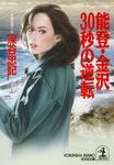 能登・金沢30秒の逆転-電子書籍