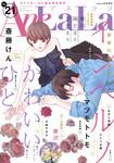 AneLaLa Vol.21-電子書籍
