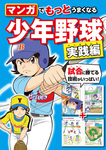 マンガでもっとうまくなる 少年野球 実践編-電子書籍