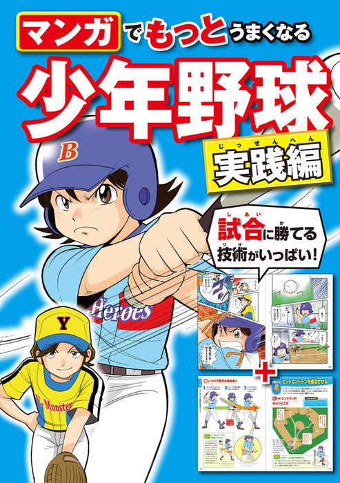 マンガでもっとうまくなる 少年野球 実践編-電子書籍-拡大画像