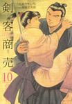 剣客商売(大島やすいち著)10巻-電子書籍