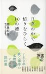 日常の中で悟りをひらく10の徳目-電子書籍